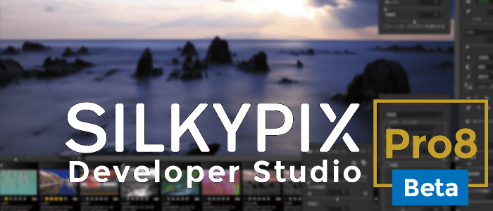 SILKYPIX DS Pro8 Public Beta